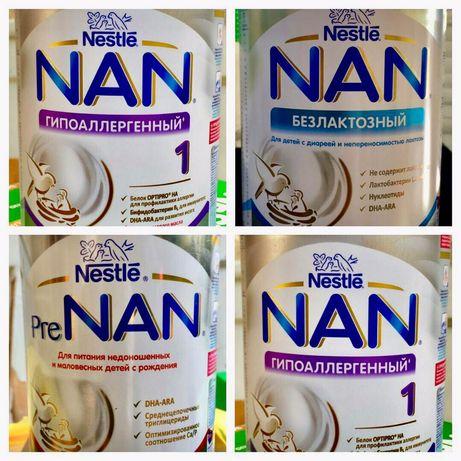 Продам NAN безлактозный (400 грамм).