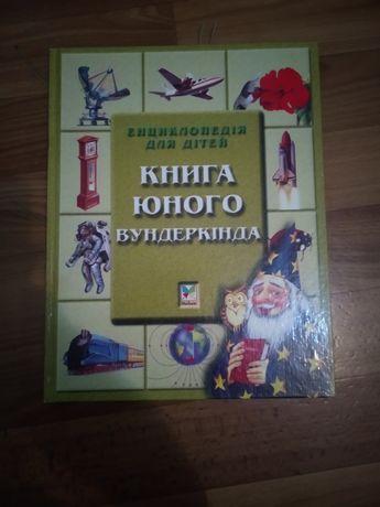 Книга енциклопед-я