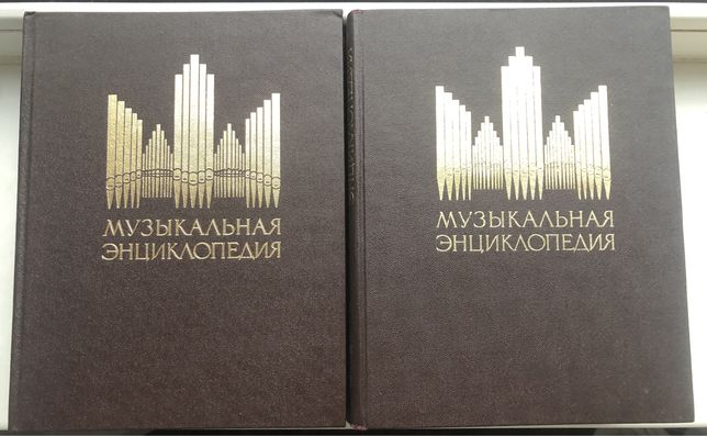 Музыкальная энциклопедия в 6 томах , идеальное состояние
