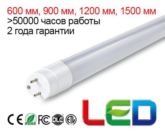 ЦЕНА СНИЖЕНА! Светодиодные лампы t8 g13 с гарантией от производителя!