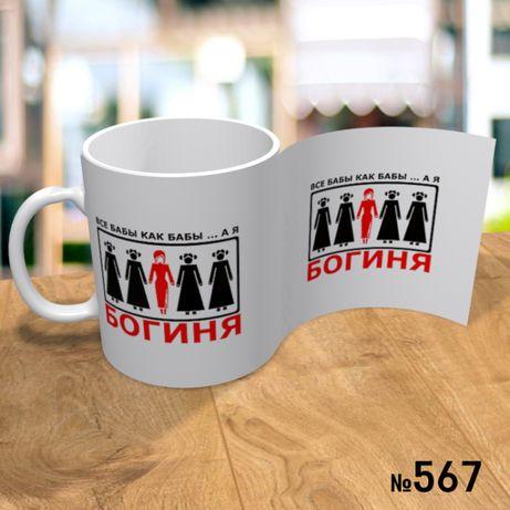 Чашка с фото, чашка в подарок, чашка с фотографией