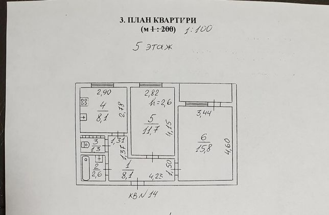 Продам 2-х комнатную квартиру в г. Теплодар 5/5.