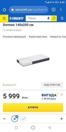 Матрас безпружинный Silver Deluxe Dormeo 140x200 см