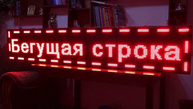 Бегущие строки, LED экраны