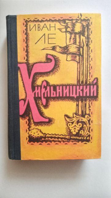 Богдан Хмельницкий, Костомаров, Украина и другие книги
