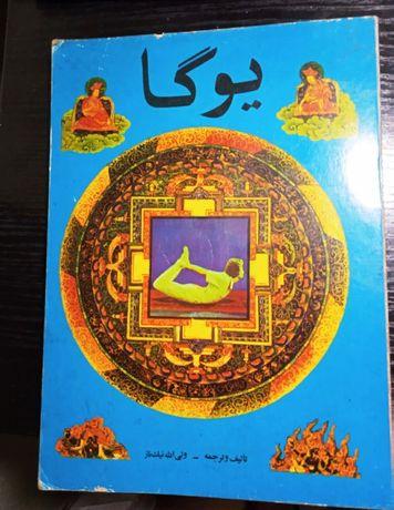Книга по йоге на арабском языке