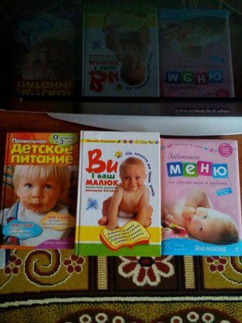 Книжки. Дитяче харчування