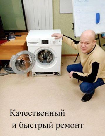 Ремонт стиральных машин на дому. Выезд во все районы города. Гарантия.