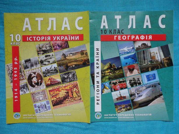 10 клас. Атласи: Історія України, Географія (Регіони та країни)