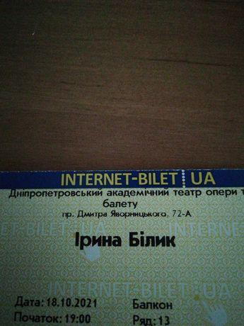 Билет на корцерт Ирины Билык сегодня 18 октября
