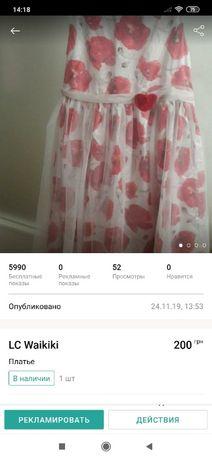 Платье Lc Waikiki на девочку 9-10лет (пр-воТурция)