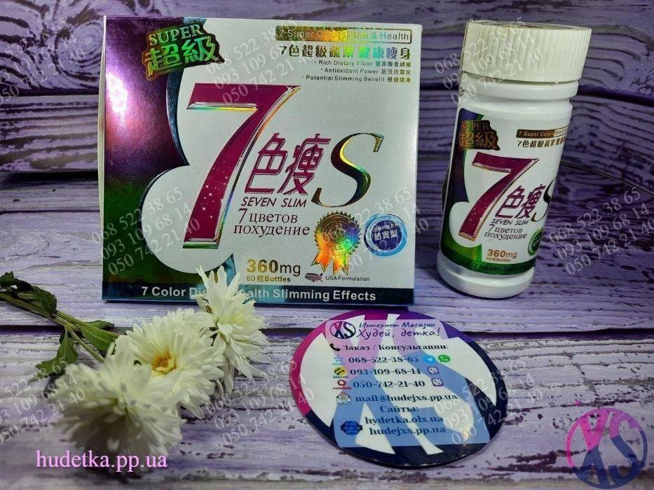 Мощный диетич комплекс 7 Цветов похудения семицветная диета от 10 капс Полтава - изображение 1