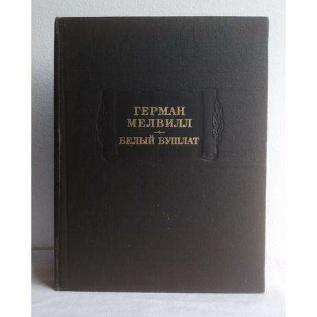 """""""Герман Мелвилл. Белый бушлат. Литературные памятники. 1973 г."""""""