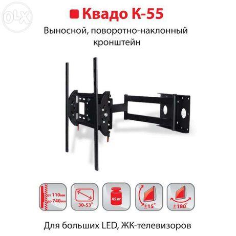 Кронштейн для ТВ КВАДО К-55 VESA от200x200 до400x400 Вынос 740мм 45кг