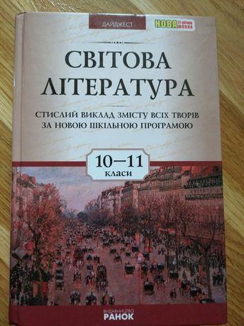 Світова література 10-11 класи