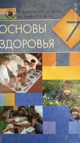 Учебник основы здоровья 50 грн.