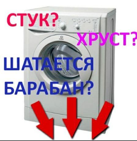 Недорого!Замена подшипников стиральных машин.