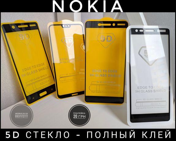 Стекло 5D 9D Полный клей Nokia 3.1/ 3.1+/ 3.2/ 4.2/ 5 /6.1 Plus/ 7 +