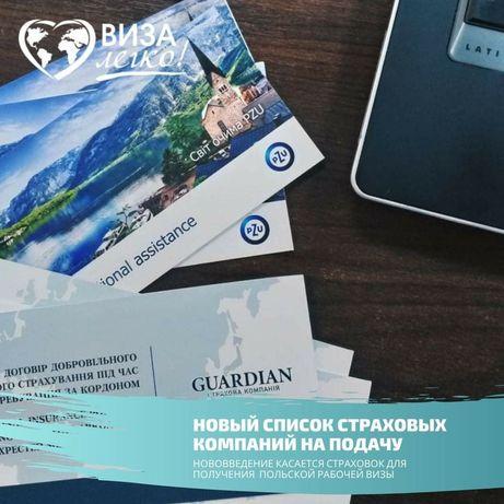 Медицинская страховка для рабочей, национальной визы в Польшу, Чехию