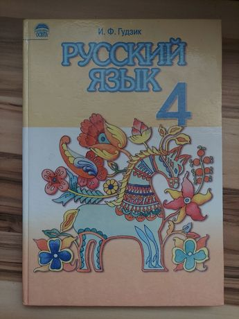 """Учебник """"Русский язык"""" 4 класс И.Ф.Гудзик"""