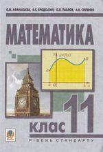 НЕДОРОГО!!! Репетиторство-математика