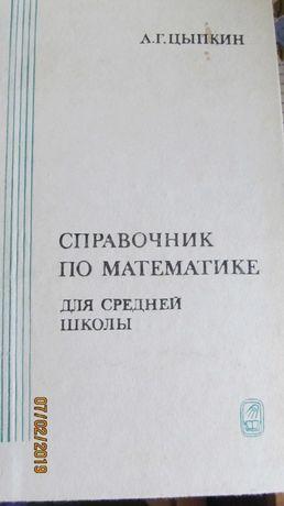 Справочник по математике для средней школы А.Г.Цыпкин