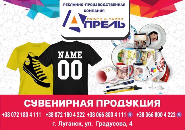 Печать на кружках, футболках и брендирование сувенирной продукции