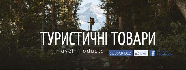 Туристические товары