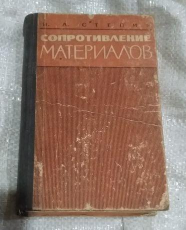 Учебник сопротивление материалов