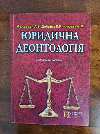 Юридична  деонтологія