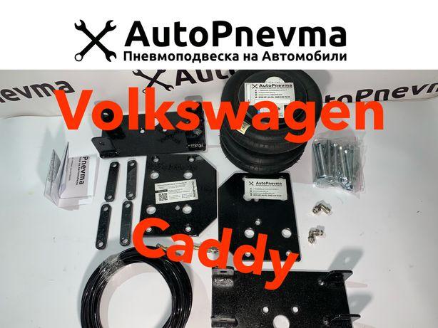 Пневмоподвеска Volkswagen Caddy