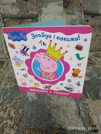 Дитяча книжка  на українській мові