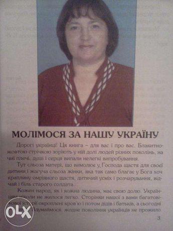 книга для українців і про українців