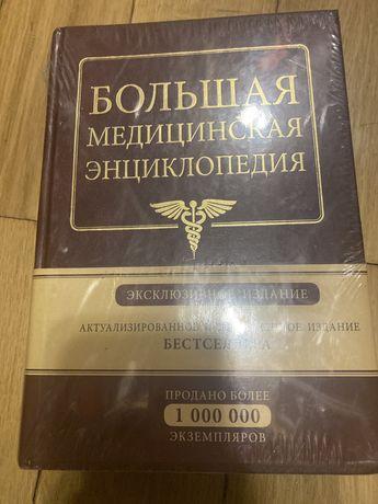 Большая медицинская энциклопедия.