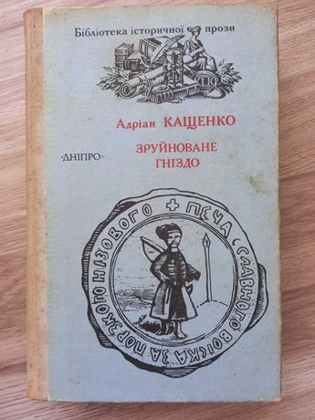 Адріан КАщенко Зруйноване гніздо Історія