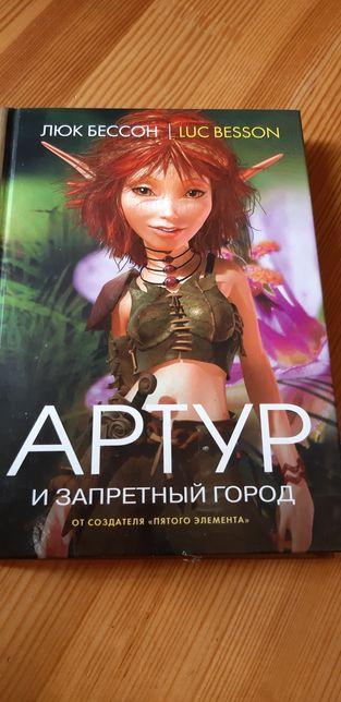 Книга про Артура