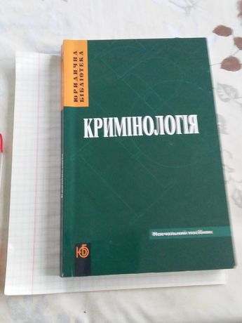 Кримінологія  видана 2006 року