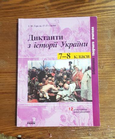 Історія України та правознавство олімпіади