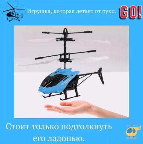 Детиский вертолет Подарок ребенку Вертолет Вертолёт