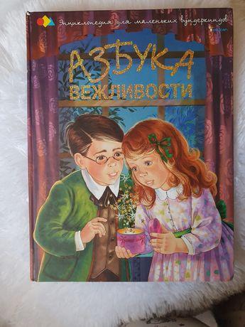 Азбука вежливости книги для девочек