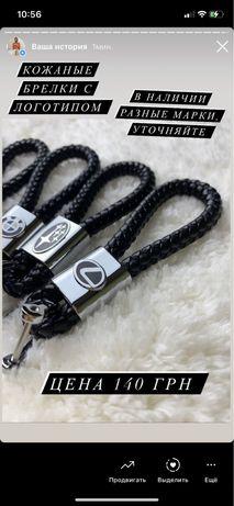 Кожаные брелки на ключи от машины