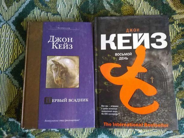 Продам книги Джона Кейза не дорого