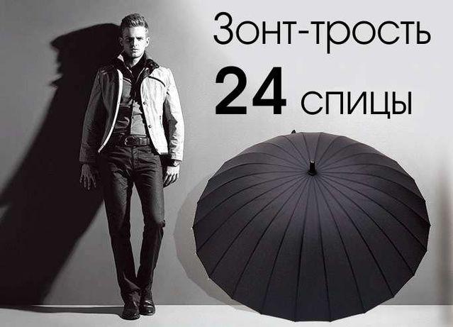 Мужской бронированных зонт на 24 карбоновые спицы! Парасоля чоловіча!