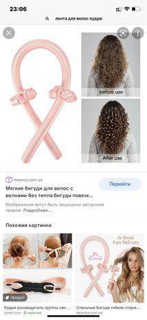 Продам шелковая лента для завивки волос