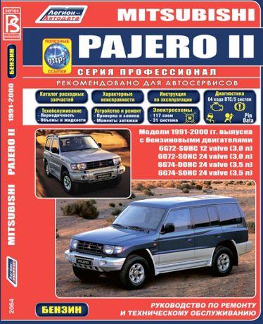 Mitsubishi Pajero. Руководство по ремонту и эксплуатации Книга Паджеро