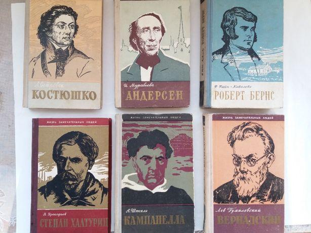 Книги ЖЗЛ по 1961год