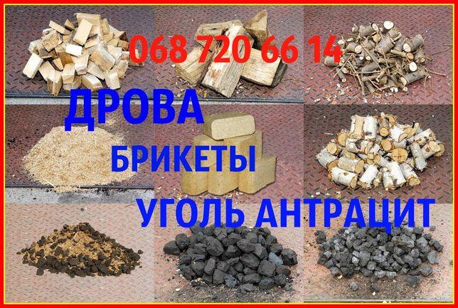 Дрова колотые дуб граб ясень,топливные брикеты,уголь антрацит.Одесса