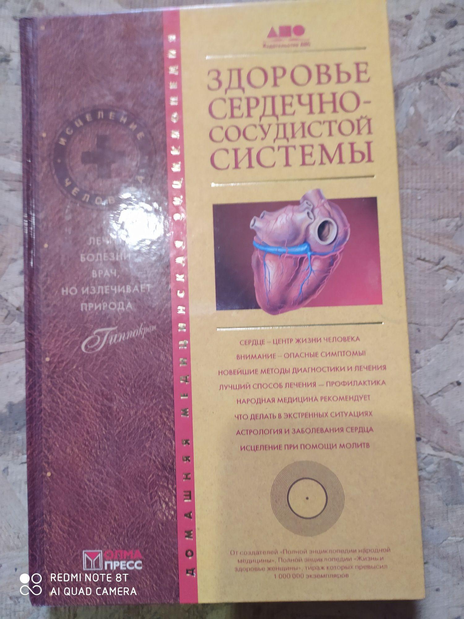 Справочник по кардиологии