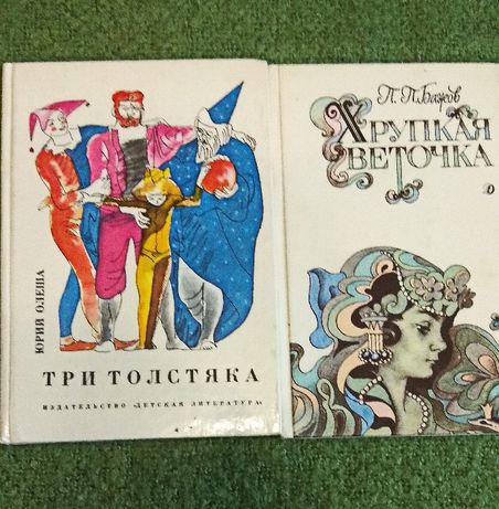Книги детские (обмен)