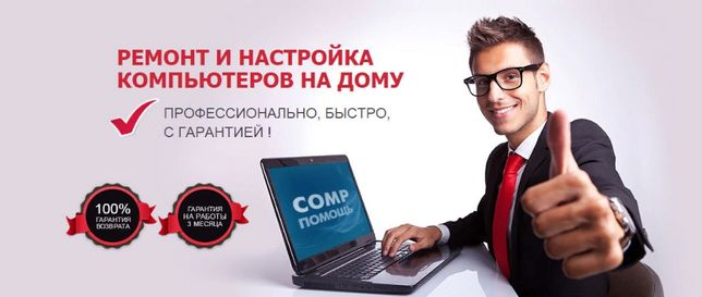 Ремонт Компьютеров,Ноутбуков и т.д